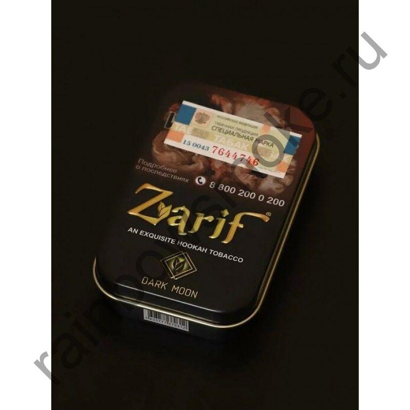 Zarif 1 кг - Dark Moon (Темная Луна)