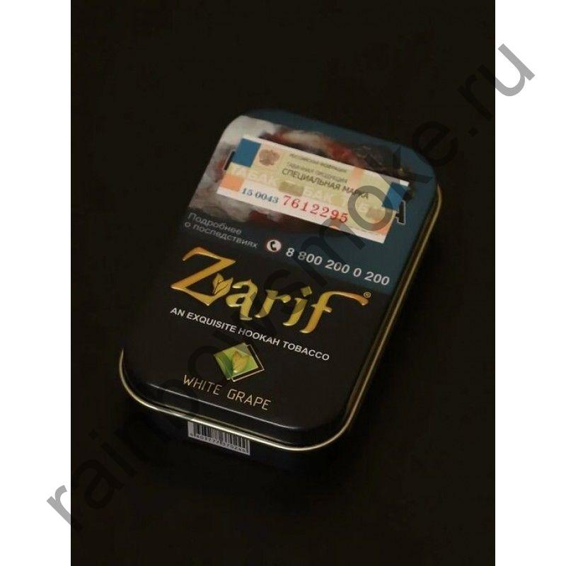 Zarif 1 кг - White Grape (Белый Виноград)