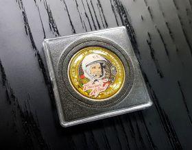 1 рубль СССР - 60 лет полета в космос Ю.А. Гагарина
