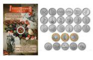 26 монет - набор в капсульном альбоме к 70-летию Победы в ВОВ