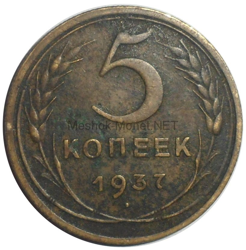 5 копеек 1937 года # 2