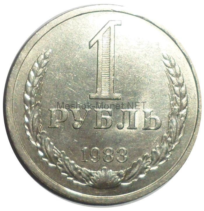 1 рубль 1983 года # 1