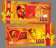 100 РУБЛЕЙ ПАМЯТНАЯ СУВЕНИРНАЯ КУПЮРА -  100 ЛЕТ КОМСОМОЛУ (ПОЛИМЕР)