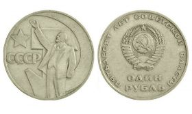 1 рубль 1967 Год 50 ЛЕТ СОВЕТСКОЙ ВЛАСТИ