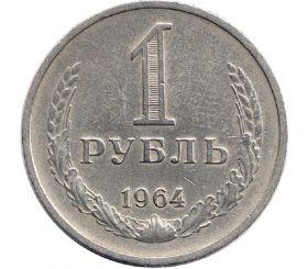 1 рубль 1964 СССР - годовик