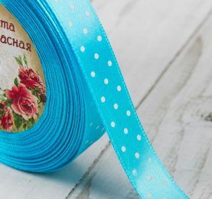 Лента атласная 15 мм для творчества голубая в горох