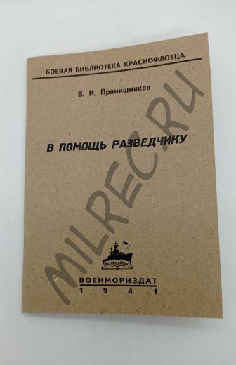 В помощь разведчику 1941 (репринтное издание)