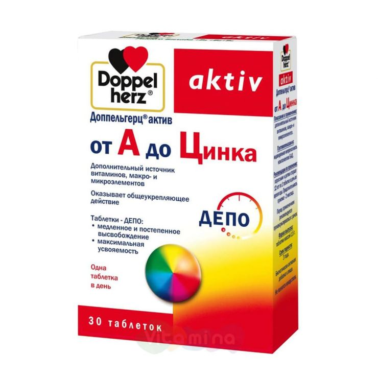 Доппельгерц Актив Витамины от А до Цинка, 30 шт