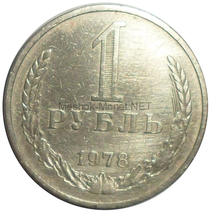 1 рубль 1978 года # 1