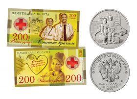 НАБОР 25 рублей + 200 рублей - Спасибо медицинским работникам