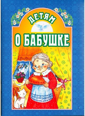 Детям о бабушке. Православная детская литература