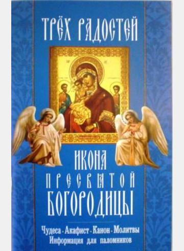 Икона Пресвятой Богородицы Трех Радостей. Чудеса. Акафист. Канон. Молитвы. Информация для паломников