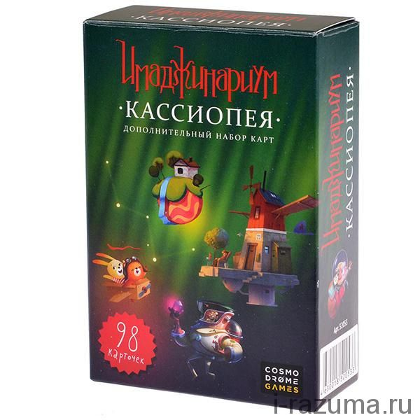 Имаджинариум Кассиопея Доп набор карт