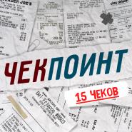 """Чекпоинт"" от ПРИДУМЩИКИ (15 чеков)"