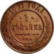 1 КОПЕЙКА 1911 г. СПБ . ОРИГИНАЛ, НИКОЛАЙ 2