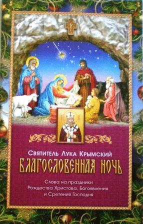 Благословенная ночь. Святитель Лука Крымский