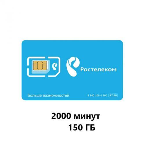 SIM-карта Ростелеком 2000 минут, 150ГБ