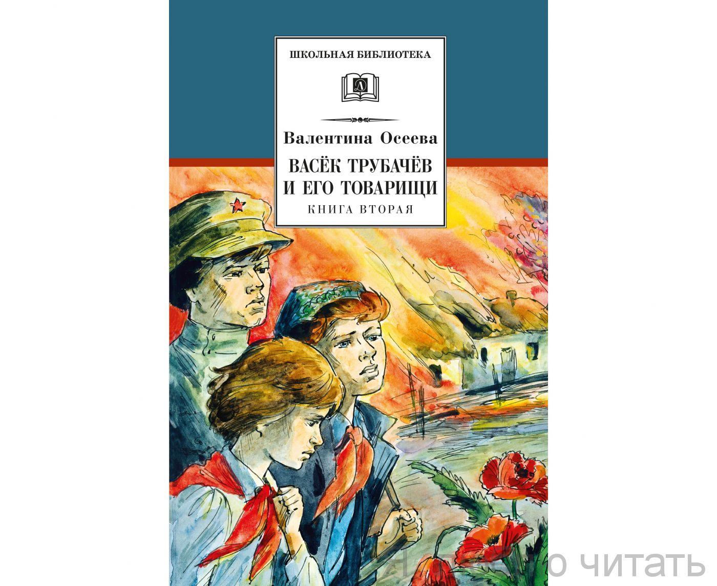 Васек Трубачев и его товарищи. Кн.2