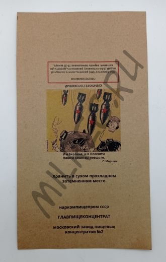 Упаковка к концентрату горохового супа, Наркомпищепром СССР вариант 2 (реплика)
