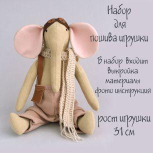 Набор для шитья игрушки Слон пилот Луи