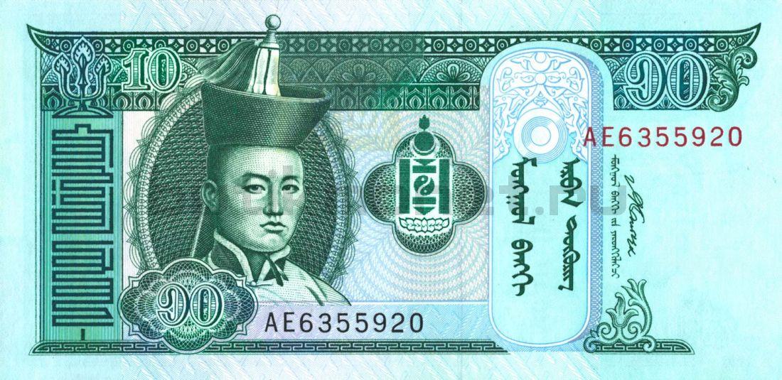 10 тугриков 2007 Монголия
