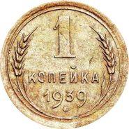 1 КОПЕЙКА СССР 1939 год