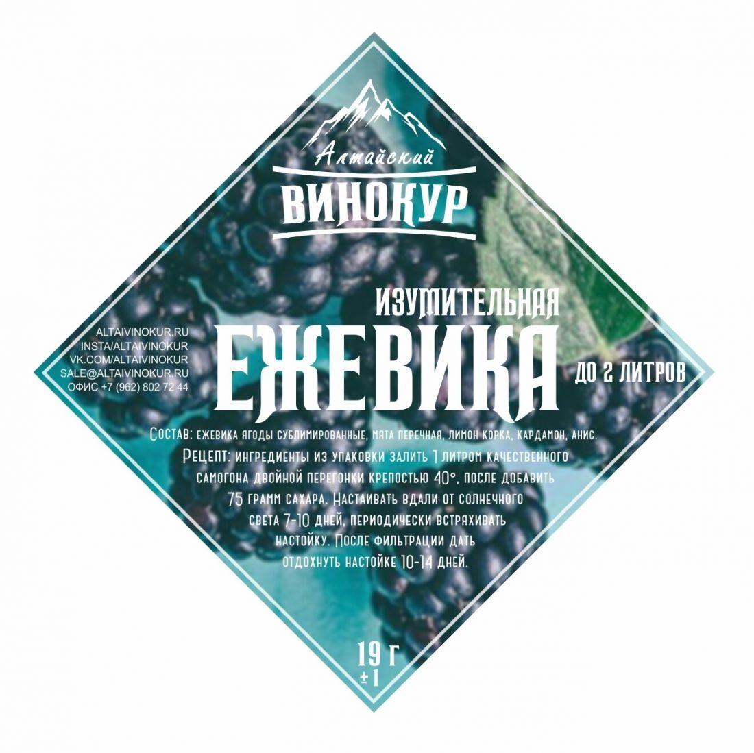 Настойка Изумительная Ежевика (Алтайский Винокур)
