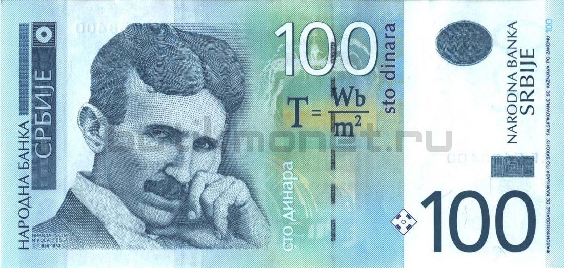 100 динаров 2013 Сербия