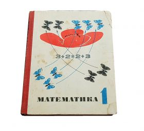 "Учебник ""МАТЕМАТИКА"" 1 класс МОРО.М.И. Бантова, М. А. Бельтюкова. Г. В . 1968"
