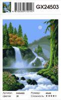 Картина по номерам на  подрамнике GX24503