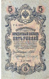 5 рублей РСФСР 1909 УА-090