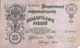 25 рублей Россия 1909 (1917) - Шипов - Гусев