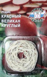 Редис (лента 6 м) Красный Великан Круглый (СеДек)