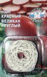 Redis-lenta-6-m-Krasnyj-Velikan-Kruglyj-SeDek