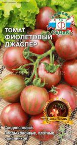 Томат Фиолетовый Джаспер (СеДек)