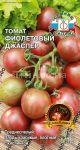 Tomat-Fioletovyj-Dzhasper-SeDek