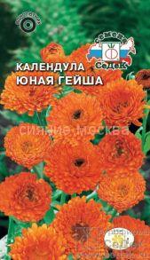 Календула (красно-оранжевая) Юная Гейша (СеДек)