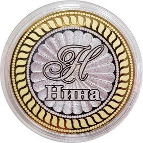 НИНА, именная монета 10 рублей, с гравировкой