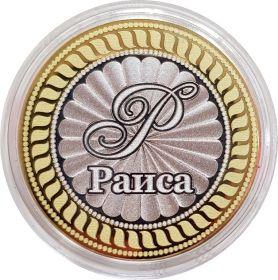 РАИСА, именная монета 10 рублей, с гравировкой