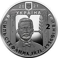 Василий Стефаник 2 гривны Украина  2021