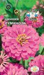 Cinniya-georginovidnaya-Luminoza-SeDek