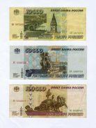 НАБОР 10 000, 50 000, 100 000 1995 года VF+ XF