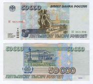 50000 рублей 1995 года. Состояние XF-aUNC. МЭ 0642493