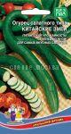 Ogurec-salatnogo-tipa-Kitajskie-Zmei-Uralskij-Dachnik