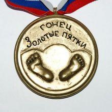 Медаль Гонец - золотые пятки