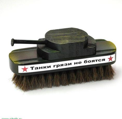 Танки грязи не боятся - щетка для обуви