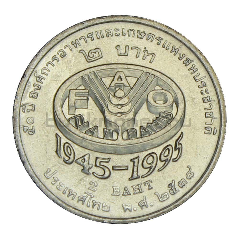 2 бата 1995 Таиланд 50 лет продовольственной программе - ФАО