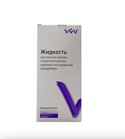 Жидкость ВладМиВа для очистки мелких стоматологических алмазных инструментов 125 мл