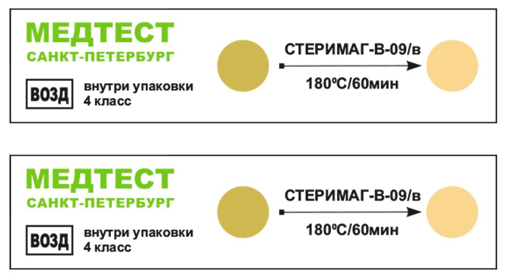 Индикатор химический для контроля процессов воздушной стерилизации, многопеременные «СТЕРИМАГ-В-09/в 180°С/60 мин» (500 шт) (кратно 10 уп.)
