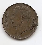 1  филс Ирак 1357 (1938)